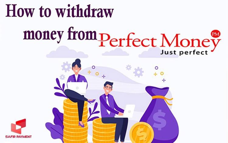 چگونه از پرفکت مانی پول برداشت کنیم