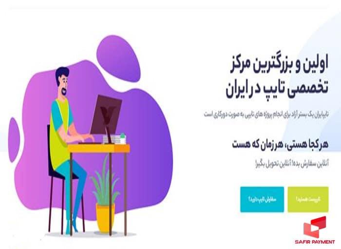 بهترین سایت های freelancer
