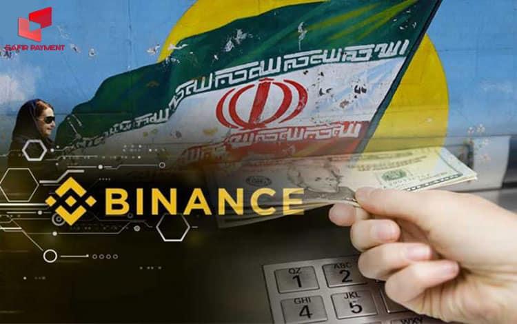بایننس تحریم ایران