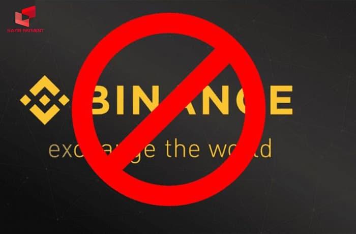 بایننس چه کشورهایی را تحریم کرده