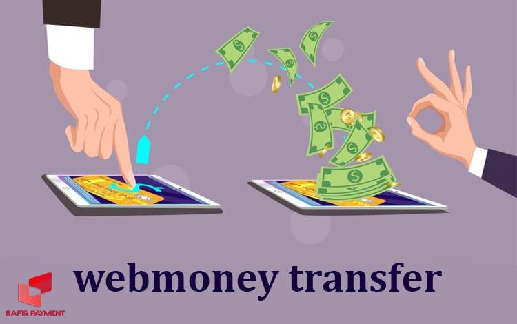 آموزش انتقال پول در وب مانی