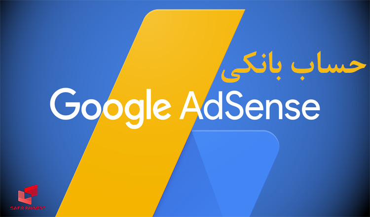 حساب بانکی گوگل ادسنس